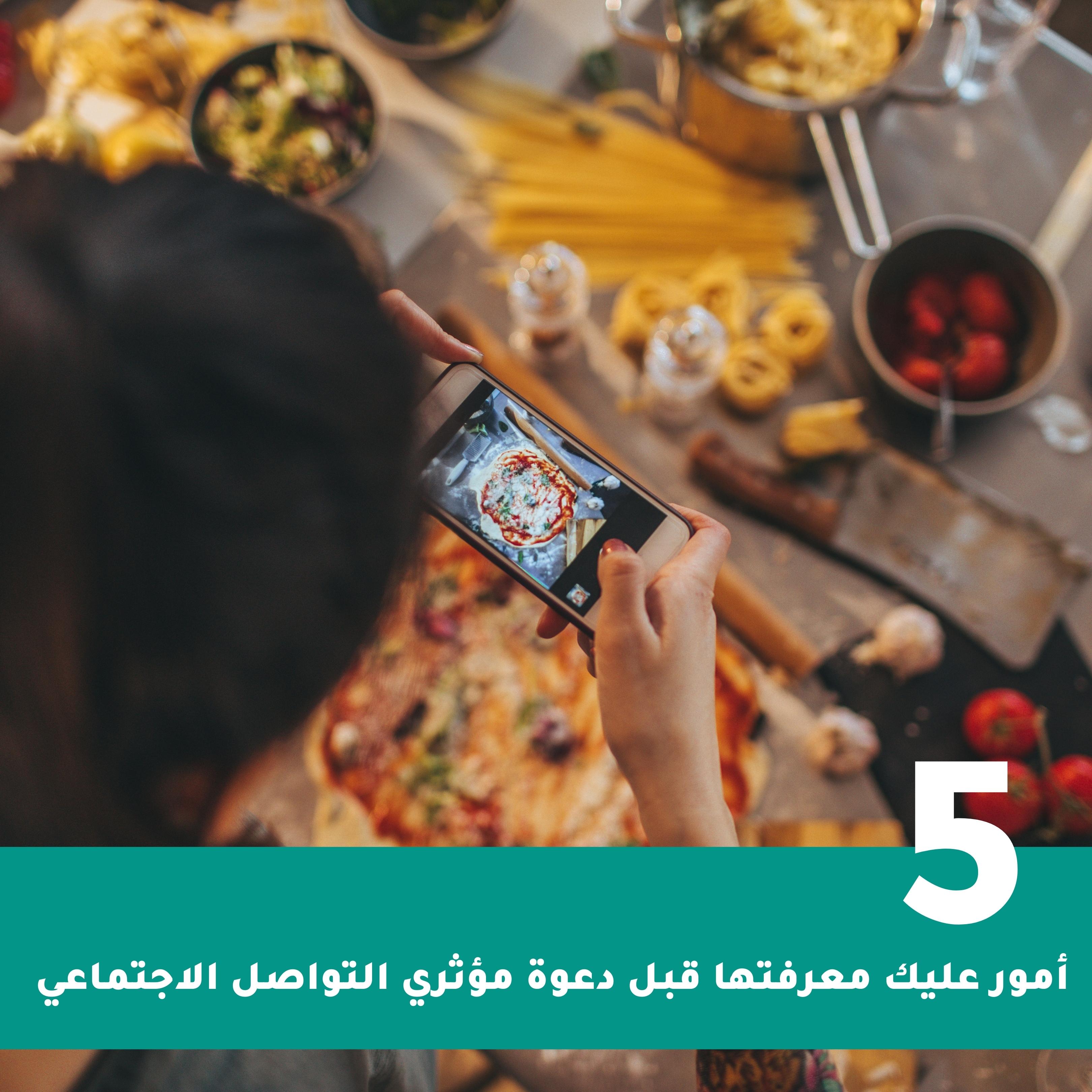 خمسة أمور قبل أن تسوق لمطعمك عن طريق المشاهير